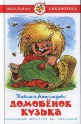 Книга Домовёнок Кузька