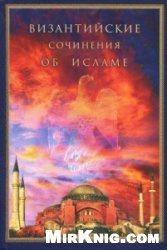 Книга Византийские сочинения об исламе