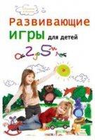Книга Развивающие игры для детей от 2 до 5 лет pdf, doc 6,14Мб