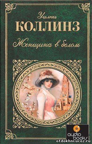 Книга Уилки Коллинз Женщина в белом