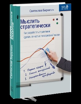 Книга Бирюлин Святослав - Мыслить стратегически. Как разработать стратегию и сделать ее частью повседневной жизни компании