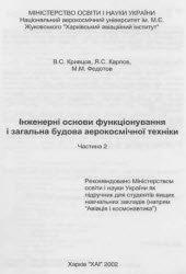 Книга Інженерні основи функціонування і загальна будова аерокосмічної техніки. Частина 2
