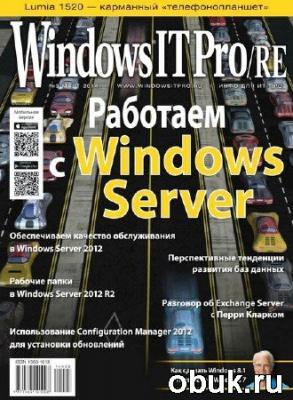 Журнал Windows IT Pro/RE №3 (март 2014)