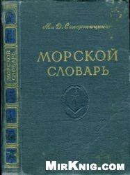 Книга Краткий иллюстрированный морской словарь для юношества