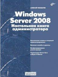 Книга Windows Server 2008. Настольная книга администратора