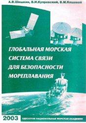 Книга Глобальная морская система связи для безопасности мореплавания