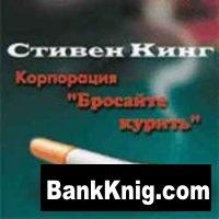 "Книга Стивен Кинг - Корпорация ""Бросайте курить"" (аудиокнига) mp3 53,18Мб"