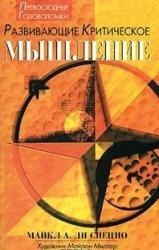 Книга Превосходные головоломки, развивающие критическое мышление