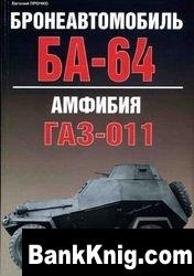 Книга Бронеавтомобиль БА-64, амфибия ГАЗ-011