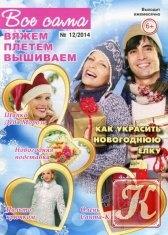 Журнал Книга Все сама. Вяжем, плетем, вышиваем № 12 2014