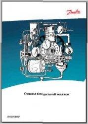 Книга Основы холодильной техники