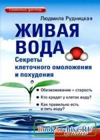 Книга Живая вода. Секреты клеточного омоложения и похудения.