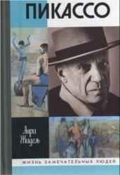 Книга Пикассо