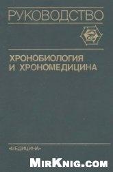 Книга Хронобиология и хрономедицина