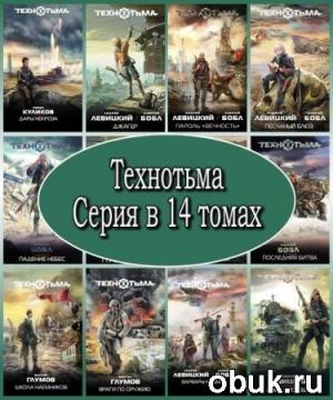 Книга Технотьма. Серия в 14 томах