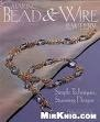 Книга Making Bead & Wire Jewelry: Simple Techniques, Stunning Designs