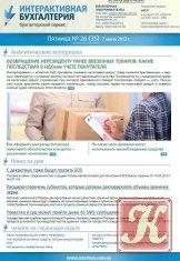 Книга Інтерактивна бухгалтерія №31 - 35 червень 2013