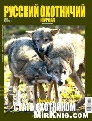 Журнал Русский охотничий журнал №7 2013