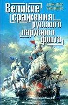 Книга Великие сражения русского парусного флота
