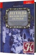 Книга Книга Легенды московского застолья