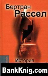 Книга История западной философии pdf 5,6Мб