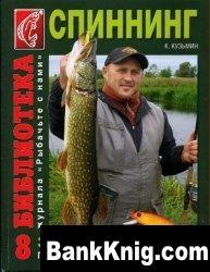 Журнал За щукой по малым водоёмам.  Библиотека журнала «Рыбачьте с нами» № 8 pdf 94Мб