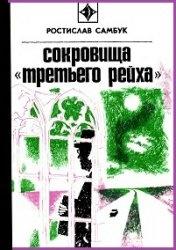 Книга Сокровища «третьего рейха»