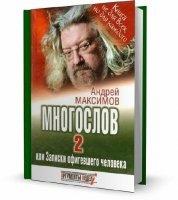 Андрей Максимов - Многослов-2, или Записки офигевшего человека (2009) rtf, fb2 6,3Мб