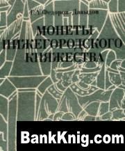 Книга Монеты Нижегородского княжества djvu 13Мб