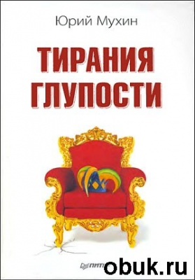 Книга Тирания глупости