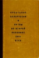 Книга Крестьяне Белоруссии и Литвы во второй половине XVIII века pdf  13,4Мб
