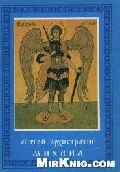 Книга Собор святого архистратига Михаила