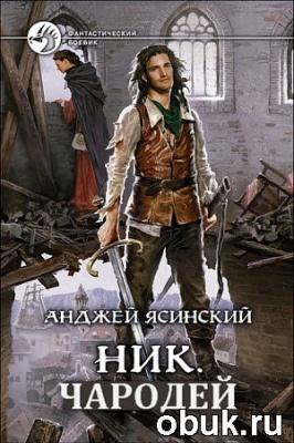 Книга Анджей Ясинский  - Ник. Чародей