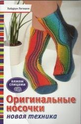 Книга Оригинальные носочки новая техника. Вяжем спицами. 2012