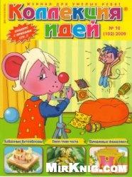 Журнал Детская коллекция идей №10 2009