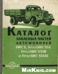 Книга Каталог запасных частей автомобилей ЗИС-5, УралЗИС-355, УралЗИС-355В и УралЗИС-355М