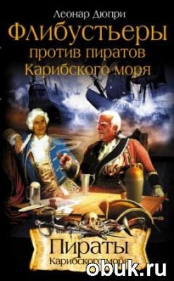 Книга Леонар Дюпри - Флибустьеры против пиратов Карибского моря (аудиокнига)