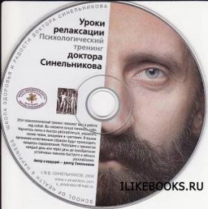 Аудиокнига Синельников Валерий - Уроки релаксации (аудиокнига)