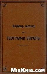 Книга Альбом картин по географии Европы