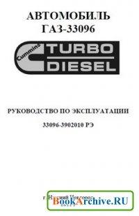 Автомобиль ГАЗ-33096. Руководство по эксплуатации.