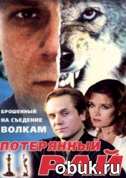 Виктор Веретенников. Потерянный рай (аудиокнига)