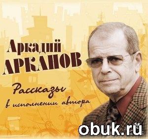 Арканов Аркадий - Рассказы в исполнении автора (аудиокнига)