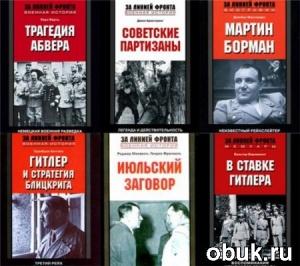 Книга За линией фронта. 296 томов (серия книг)