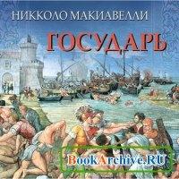 Книга Государь (аудиокнига).