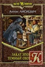 Книга Закат эпохи. Темный охотник