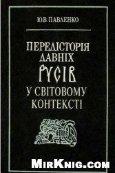 Книга Передісторія давніх русів у світовому контексті