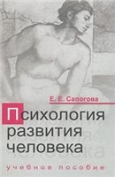 Книга Психология развития человека
