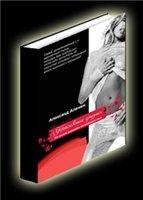 Книга Аленин. Убийственные оргазмы