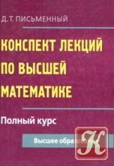 Книга Конcпект лекций по высшей математике. Полный курс.  Изд. 9-е