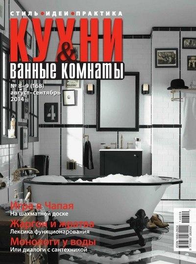 Книга Журнал: Кухни и ванные комнаты №8-9 (168) (август-сентябрь 2014)